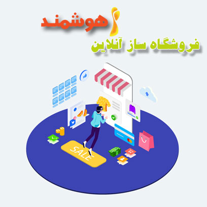 فروشگاه ساز اینترنتی هوشمند متصل به نرم افزار