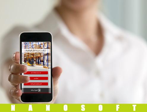 اپلیکیشن فروش آنلاین نانوسافت