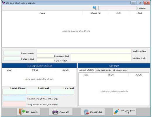 محیط برنامه نرم افزار حسابداری تولیدی