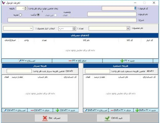 مشخصات نرم افزار حسابداری هایپر مارکت هوشمند